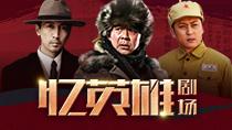 忆英雄剧场:致敬峥嵘岁月