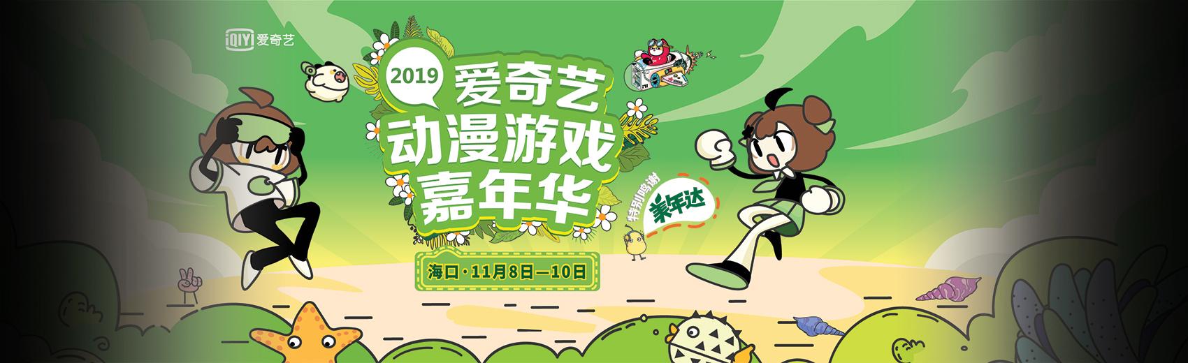 2019愛奇藝動漫游戲嘉年華