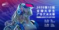 2020第十二屆全國大學生廣告藝術大賽