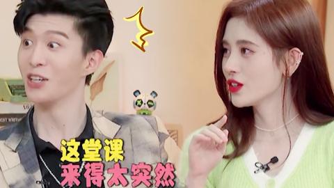 鞠婧祎教范丞丞唱评弹
