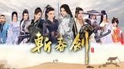 剑网3之斩春剑