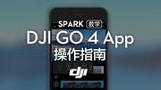 """""""曉""""Spark系列教學視頻:手機Wi-Fi操作"""