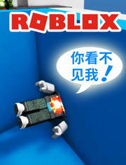 豪寶寶Roblox領養模擬器