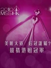 2010香港小姐競選決賽