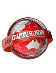 中國娛樂報道