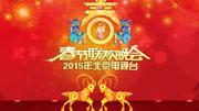 2015北京衛視春晚