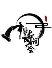 中國詩詞大會
