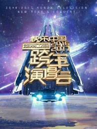 湖南卫视2017跨年演唱会精彩片段