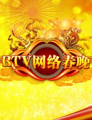 2012北京衛視網絡春晚