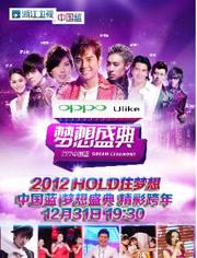 浙江衛視2012夢想盛典跨年晚會