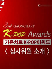 第三届Gaon Chart K-pop Awards