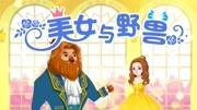 童話故事  王子和公主的秘密