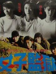女子監獄1993