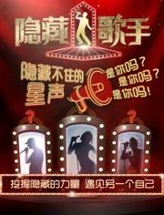 隱藏的歌手中國版第1季