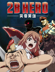 2B HERO 突變英雄