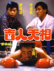 吉人天相[1985]