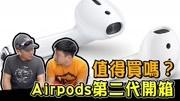 值得买吗?苹果Airpods第二代开箱测试连线速度,效质,延迟