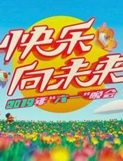 2019年中央廣播電視總臺六一晚會