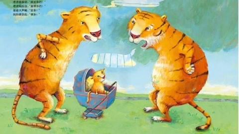 你见过方格子条纹的老虎吗?