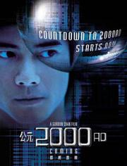 公元2000 粵語版