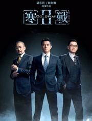 寒戰2 粵語版