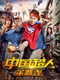 中国超人董新尧完整版免费在线观看