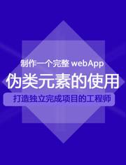 制作一個完整的webAPP之偽類元素的使用