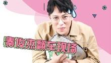 专访:秦俊杰套路阚清子秒翻车