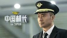 中國機長(上)