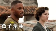 李安電影《雙子殺手》,威爾史密斯分飾兩角,專家告訴你該不該看