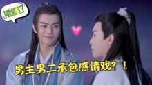灵剑山:王陆小海承包感情戏?