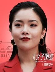 北京女子圖鑒之助理女王