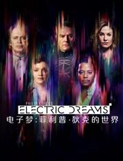 電子夢:菲利普·狄克的世界