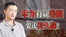 唐毅南:美国最怕华为的一点,就是竟然真没法取代华为