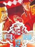 花好月圆(1958)完整版免费在线观看