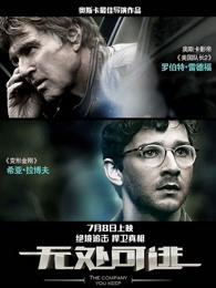 无处可逃[2012]