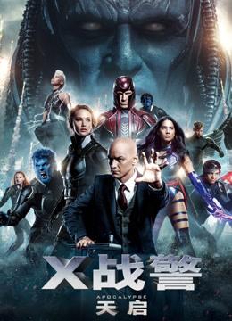 X战警:天启迅雷下载