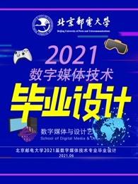 北京邮电大学数字媒体技术专业2021届毕业设计