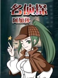 名侦探阿加莎
