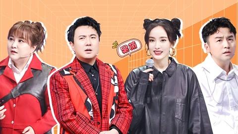 """沈腾杨幂灵魂互画 贾玲雷佳音遭""""水耳光""""暴击"""