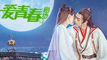 爱青春剧场:《从前有座灵剑山》许凯张榕容修仙之旅
