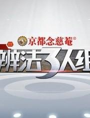 辨法三人组 2012年