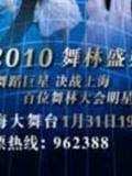 2017江苏卫视春晚剧情介绍,2017江苏卫视春晚百度百科