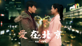 Love in Beijing