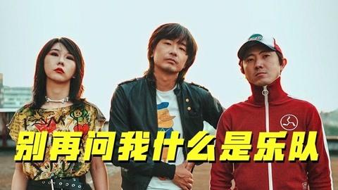 """新裤子 回应""""新滴裤子""""乐队 揭秘王菲现场蹦迪真相"""
