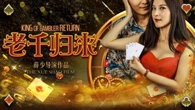 The King of Gambler Returns