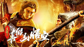 The Monkey King: The True Sun Wukong