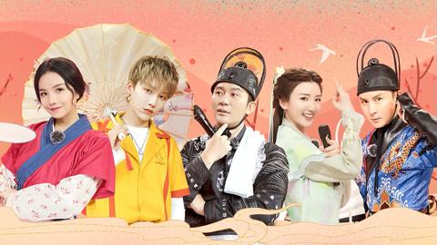 第5期下 THE9古装版斯芬克斯 刘雨昕教李晨跳街舞