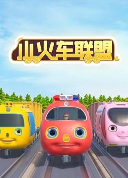 小火车联盟